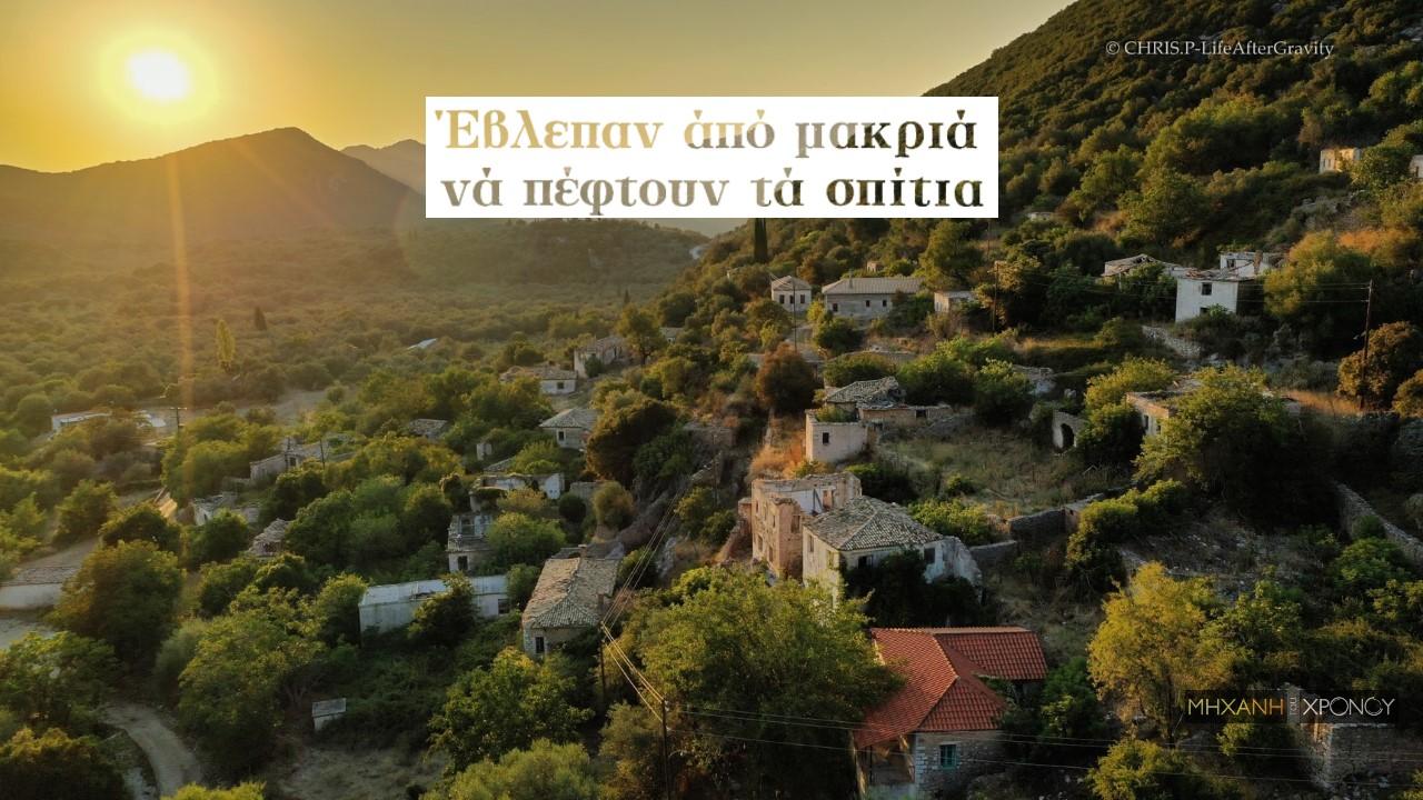 """Πτήση πάνω από το  χωριό – φάντασμα που """"χτυπήθηκε"""" από σεισμό το 1979. Οι κάτοικοι στην Πέστανη Θεσπρωτίας σώθηκαν γιατί δεν άκουσαν τους σεισμολόγους (drone)"""