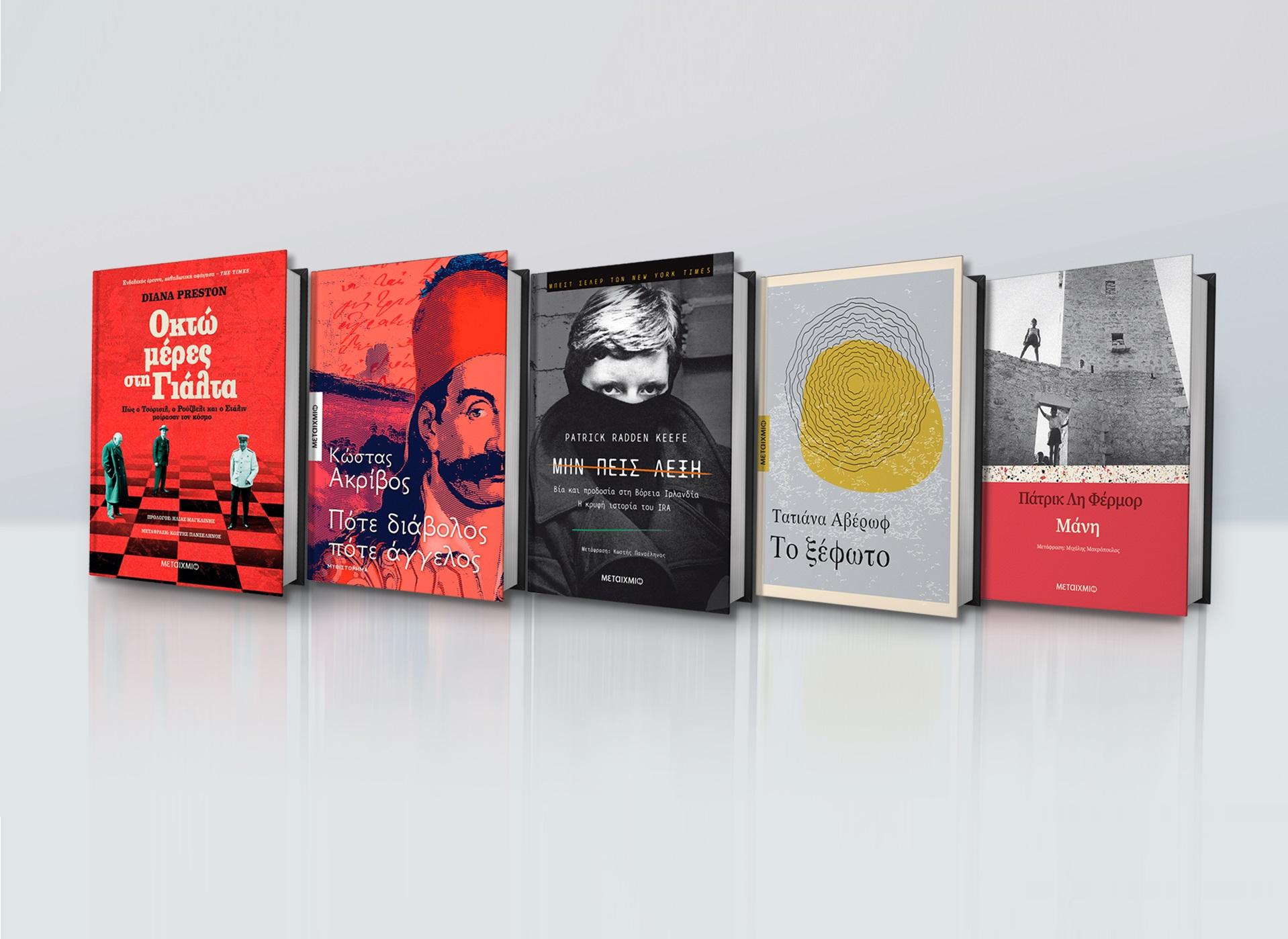 5 συναρπαστικά βιβλία με ιστορικό περιεχόμενο για το καλοκαίρι. Από τον IRA στη Μάνη του Πάτρικ Λη Φέρμορ. Η υπόθεση που διαλευκάνθηκε 30 χρόνια μετά και μια αποκάλυψη για τον Καραϊσκάκη