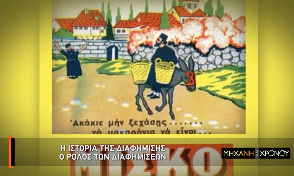 Ποιος ήταν ο Ακάκιος της Mίσκο; Η αληθινή ιστορία για την διαφήμιση που εκτόξευσε τις πωλήσεις της εταιρείας. Οι καινοτομίες του ιδρυτή της, Λευτέρη Μαντζίκα