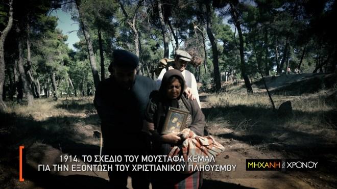 Η εκπομπή περιγράφει την ναυτική οδύσσεια από την Ανατολή προς την Ελλάδα και τον φόβο των αρχών για ξέσπασμα επιδημιών.