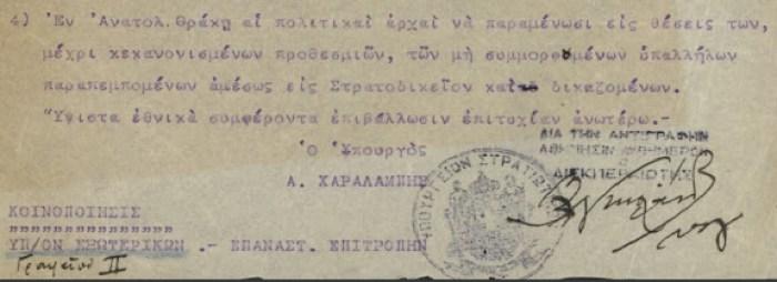 Υπουργός, Χαραλάμπης