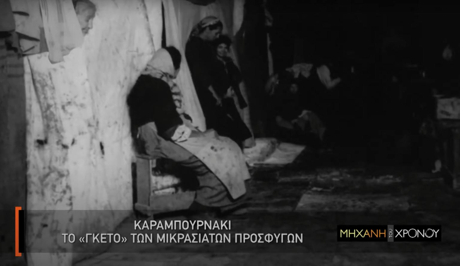 Καραμπουρνάκι. Το λοιμοκαθαρτήριο – κολαστήριο της Καλαμαριάς απ' όπου πέρασαν μισό εκατομμύριο Μικρασιάτες πρόσφυγες