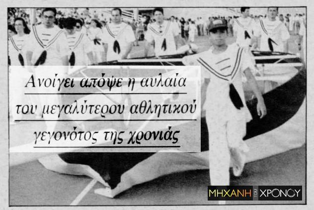 Μεσογειακοί Αγώνες. Η φιλόδοξη μικρογραφία των Ολυμπιακών ξεκίνησε από την Αλεξάνδρεια. Γιατί στην έναρξη δεν είχε θεατές