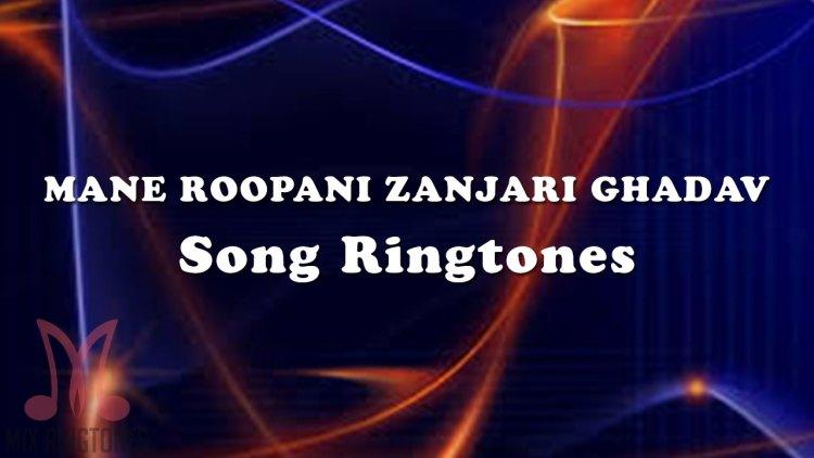 Mane Roopani Zanjari Ghadav Gujarati Song Ringtone By Santvani Trivedi