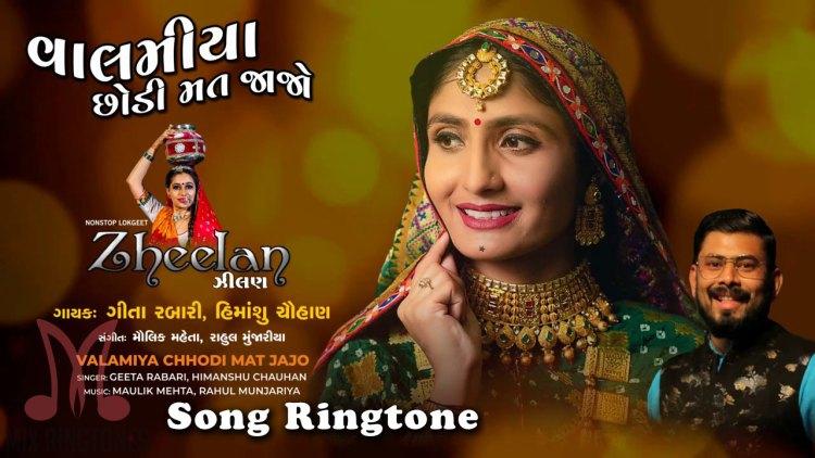 Valamiya Chhodi Mat Jajo Song Ringtone By Geeta Rabari