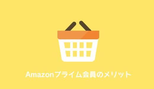 Amazonプライムの加入を考えている人に読んでほしい!会員になるメリットと年会費をまとめてみた