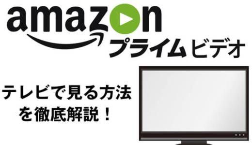 プライムビデオをテレビで見る方法を徹底解説【amazon】