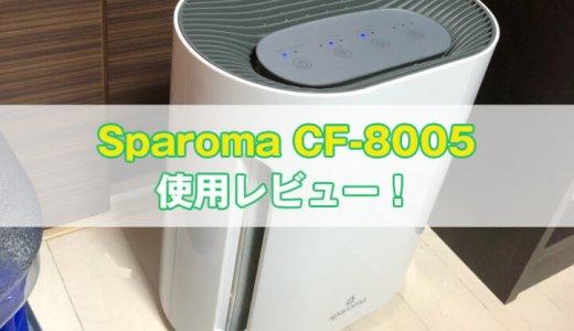 シンプルでパワフルな空気清浄機「Sparoma CF-8005」レビュー
