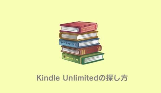 Amazon Kindle Unlimitedの読み放題本の探し方・見分け方まとめ【キンドルアンリミテッド】