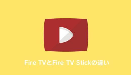 Fire TVとFire TV Stickはどっちがおすすめ?違い・価格・性能を徹底比較【Amazon】