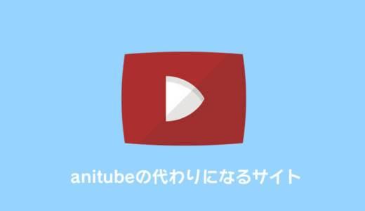 Anitubeの代わりのアニメ無料サイトを紹介!閉鎖後のおすすめ動画配信サイト【アニチューブ】