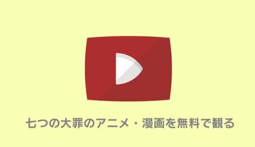 漫画村・anitubeの代わりに七つの大罪が無料の動画配信サイト|漫画・アニメが見放題