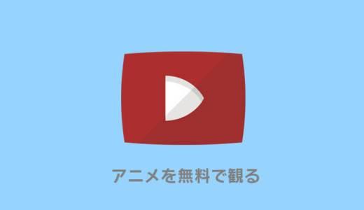 【最新】アニメが見放題の動画配信サービスまとめ|見逃し配信対応のおすすめVOD比較