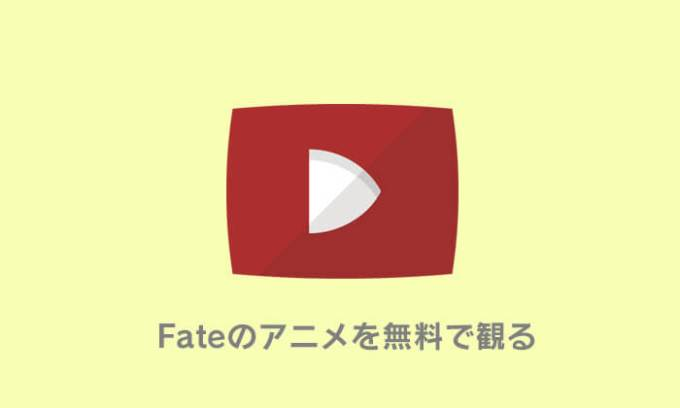 Fate 配信