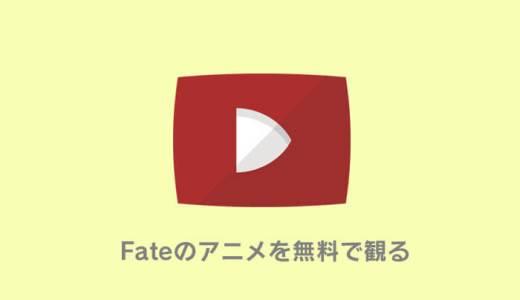 アニメ「Fate」シリーズが無料の動画配信サービスまとめ|Fate/Zero・stay nightなど観る順番も解説!
