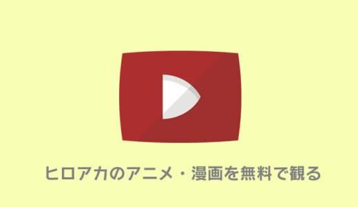 僕のヒーローアカデミアが無料の動画配信サービス|アニチューブの代わりに見放題!