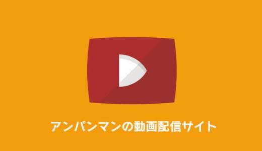 アンパンマンの映画・アニメが無料で見放題の動画配信サービスまとめ