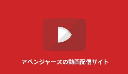 アベンジャーズの映画が観れる動画配信サービス|観る順番も徹底解説