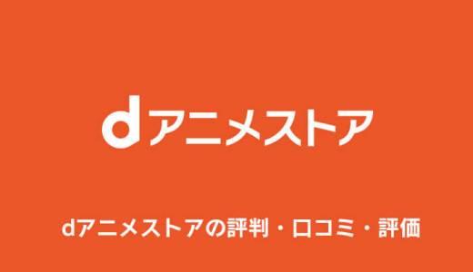 dアニメストアの評判・口コミ・評価まとめ|アニメ配信数No.1