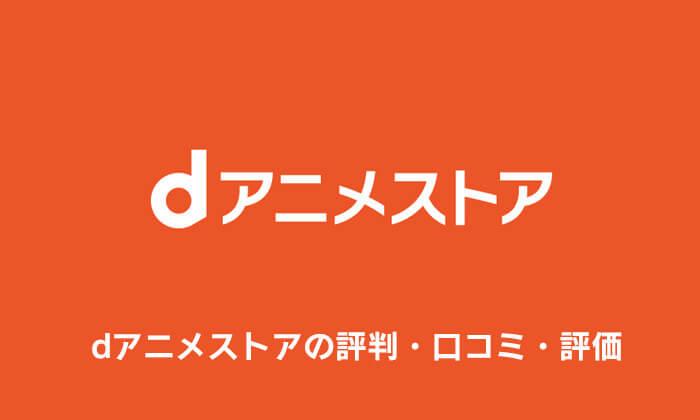 dアニメストアの評判・口コミ・評価