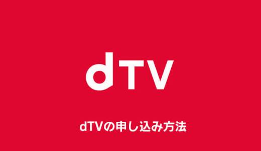 dTVの申し込み方法・登録手順を徹底解説【dビデオ】