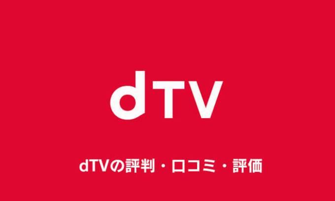 dTVの評判・口コミ・評価