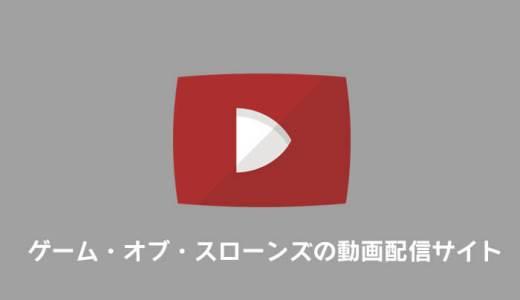 「ゲーム・オブ・スローンズ」が無料の動画配信サービス|シーズン7・シーズン8は見放題できる?