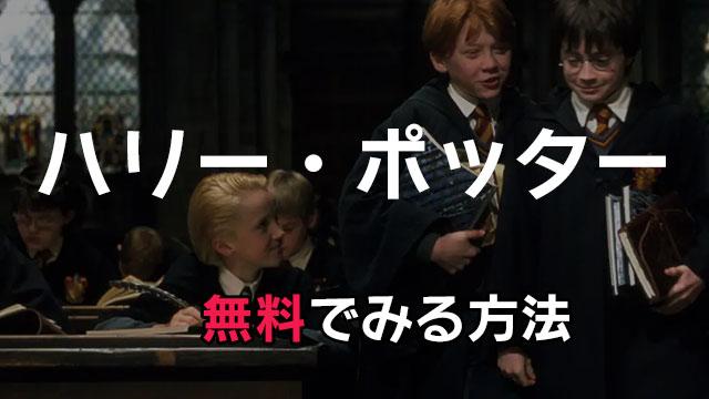 「ハリーポッター」シリーズが観れる動画配信サービス