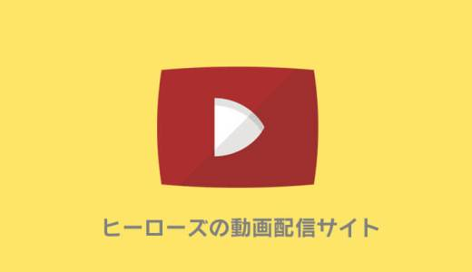 HEROES/ヒーローズが無料で見放題できる動画配信サービス|リボーンまで観る方法