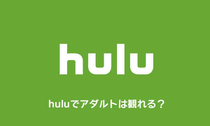 huluでアダルトは観れる?