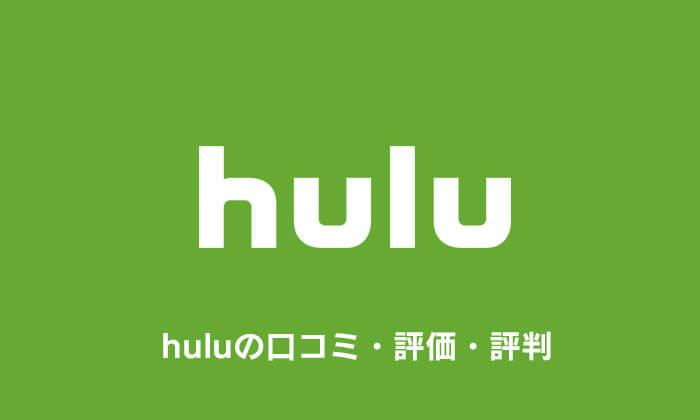 huluの口コミ・評価・評判