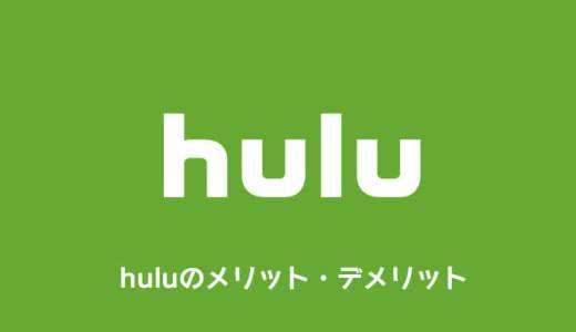 huluのメリット・デメリットを徹底解説|特徴や使い勝手まとめ【フールー】