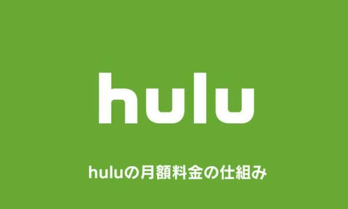huluの月額料金の仕組み