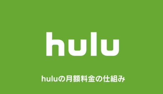 huluの月額料金や支払い方法について徹底解説【フールー】