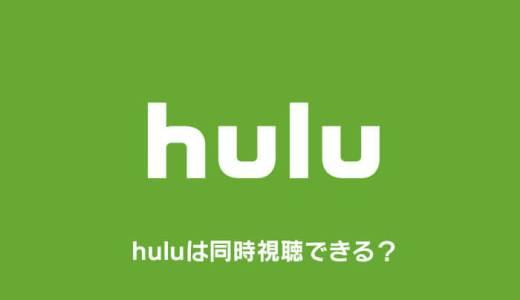 huluは同時視聴できる?家族利用や複数端末での共有についてまとめ