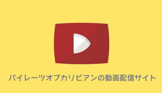 「パイレーツ・オブ・カリビアン」が観れる動画配信サービス|U-NEXT/dTV比較