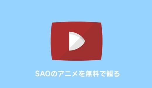 ソードアート・オンライン(SAO)シリーズが無料の動画配信サービス|アニメ・映画が見放題できるのはどこ?