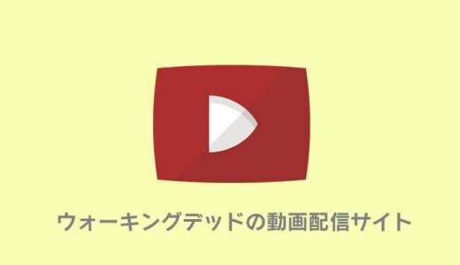 「ウォーキング・デッド」が無料の動画配信サービスまとめ|シーズン9は視聴できる?