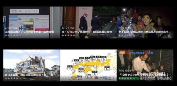 dTVで配信されているニュース映像