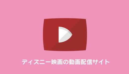 ディズニー映画が見放題できる動画配信サービスまとめ【VOD比較】