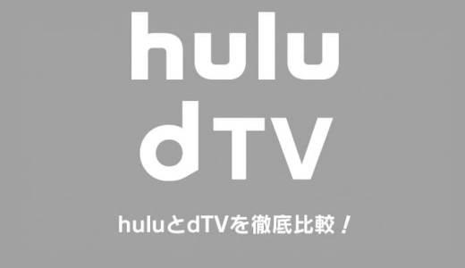 huluとdTVはどっちがおすすめか徹底比較!配信数や料金の違い