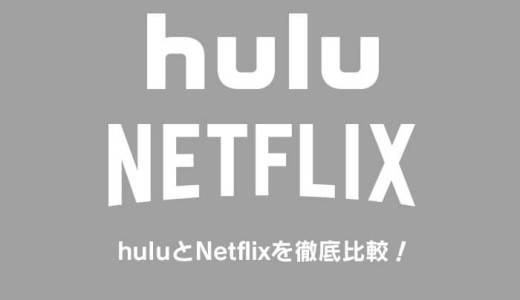 huluとNetflixはどっちがおすすめか徹底比較!配信数や料金の違いまとめ