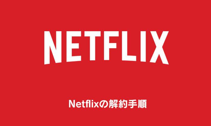 Netflixの解約手順