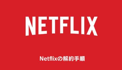 Netflixの解約方法・退会手順まとめ|3分で終わる簡単手続き【ネットフリックス】