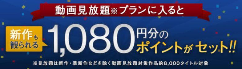 ツタヤTVでは毎月1080ポイントもらえる