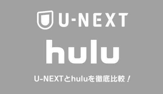 U-NEXTとhuluはどっちがおすすめか徹底比較!配信数や料金の違いまとめ