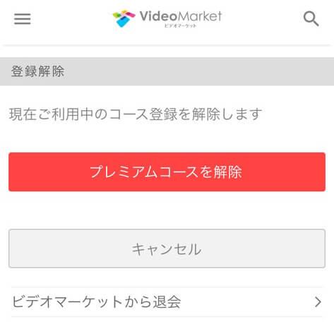 ビデオマーケットを解約