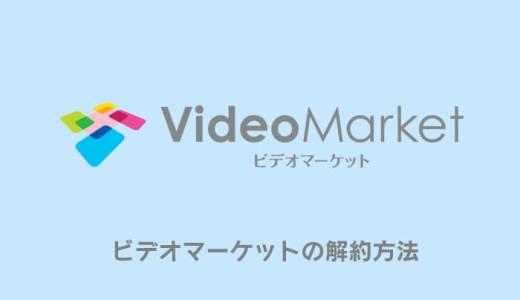 ビデオマーケットの解約方法・退会手順まとめ|3分で終わる簡単手続き