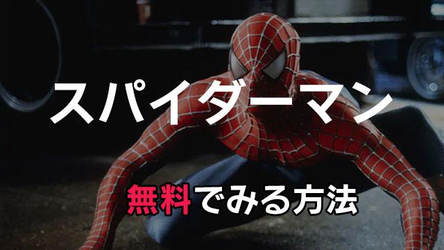 「スパイダーマン」シリーズが無料で見放題