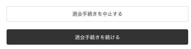 読み放題退会